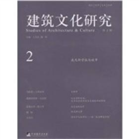 建筑文化研究 第2辑