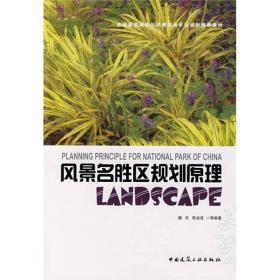 全國高校園林與風景園林專業規劃推薦教材:風景名勝區規劃原理