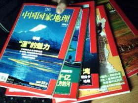 中国国家地理 2005年 2 .3 .4 . 5 .8 其中5有地图