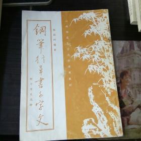 钢笔行草书千字文(山西师范大学选修课用教材).