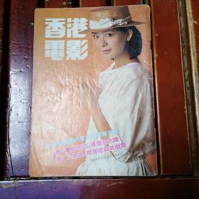 香港电影  第105期