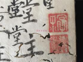 珍贵日本古汉方秘传精抄本一册,有朱笔注曰浅井家秘方、大河内大先生家方、营家方等,精选日本汉方不下百余种。
