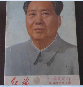 红旗 [1974年10期 ]