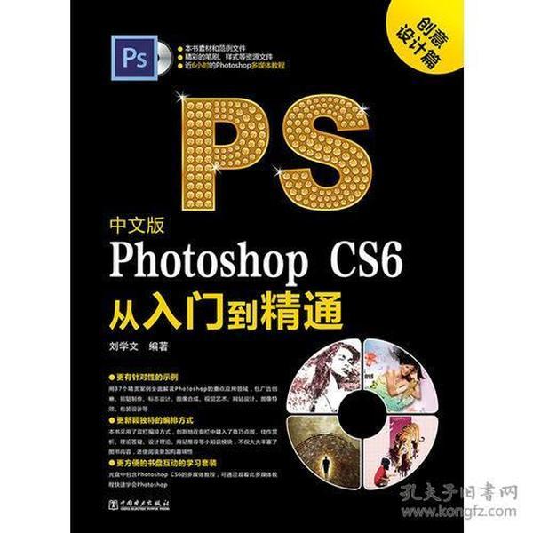 中文版Photoshop CS6从入门到精通.创意设计篇(含盘)