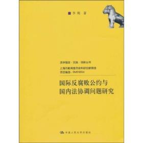 国际反腐败公约与国内法协调问题研究 专著 李翔著 guo ji fan fu bai gong yue yu g
