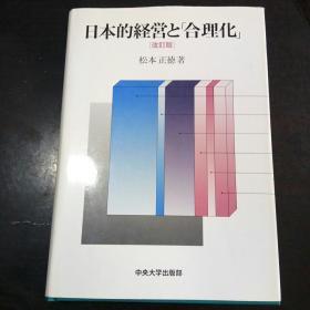日文版 日本的经营と合理化 改订版