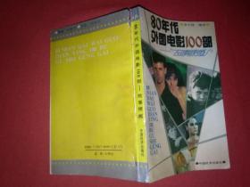 80年代外国电影100部故事梗概