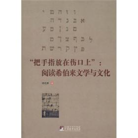 """""""把手指放在伤口上"""":阅读希伯来文学与文化"""