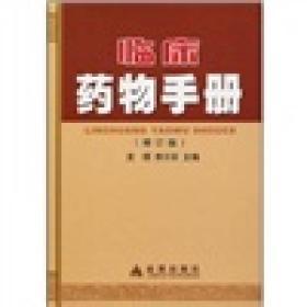 临床药物手册(修订版)