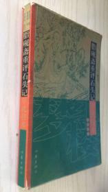 脂砚斋重评石头记甲戌校本 修订五版