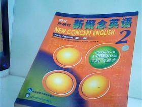 朗文外研社新概念英语.2.实践与进步.新版【代售】