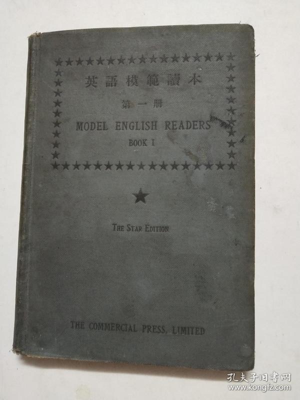 英语模范读本(第一册)