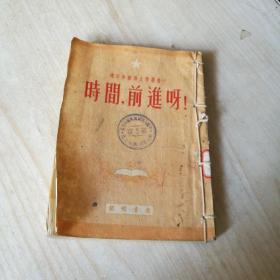 开明书店 1951年1月初版《时间,前进呀!》全1册【馆书 繁体竖排仅印5000册图书馆用线加订】详细如本店上传实物图片