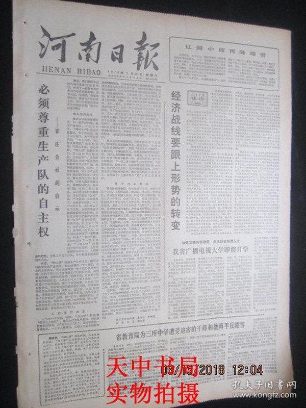 【报纸】河南日报 1979年1月13日【我省广播电视大学即将开学】【省教育局为三所中学遭受迫害的干部和教师平反昭雪】