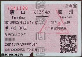 火车票:唐山-胶州K1394次☆
