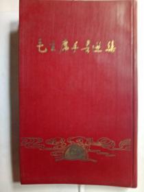 文革珍藏:毛主席手书选集 烫金精装本16开1967年印制 210页