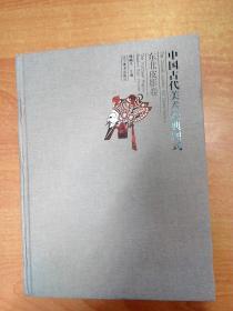 中国古代美术经典图式:东北皮影卷(大16开精装)