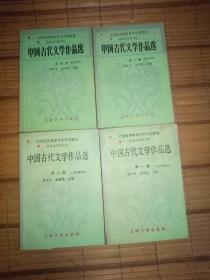 中国古代文学作品选(书品如图免争议)