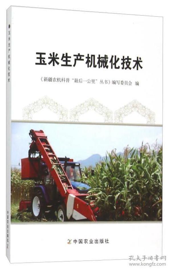 9787109195967玉米生产机械化技术