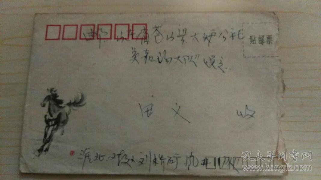 两张文革时期邮票、两张老信封、徐悲鸿马系列,自鉴