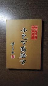 小儿百病验方(名医陈存仁的好书,绝对低价,绝对好书,私藏品还好,自然旧)