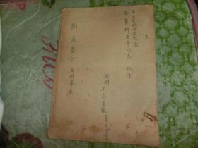新孟姜女 王忘 手稿