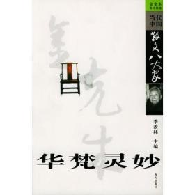 华梵灵妙:金克木散文精选