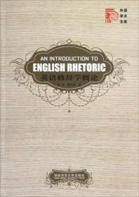 外语学术文库:英语修辞学概论