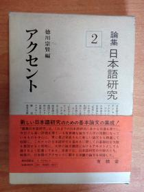 日本原版书:アクセント(论集日本语研究 2)(大32开精装带盒套)