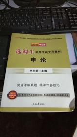 中公教育·2018选调生录用考试专用教材:申论(新版)