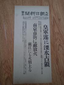 1938年2月23日【大坂朝日新闻 号外】:皇军溧水占领,南京市街敌放火