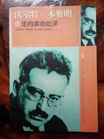 沃尔特・本雅明或走向革命批评