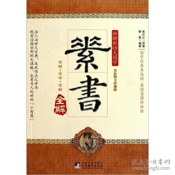 新解新悟大国学:素书全解