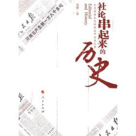 社论串起来的历史:从范荣康先生的讲述中回首往事的新描述