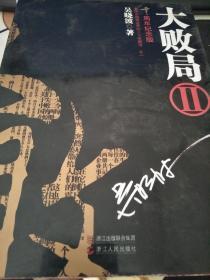 《大败局》十周年套装纪念版 2