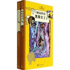 人文双语童书馆:纳尼亚传奇;凯斯宾王子  (汉英对照二册)