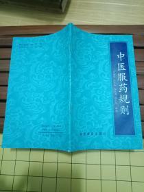 经方大家贾春华《中医服药规则》(稀有药书,少见资料书)1991一版一印---- 私藏9品如图