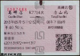 火车票:高碑店-唐山北K7714次☆