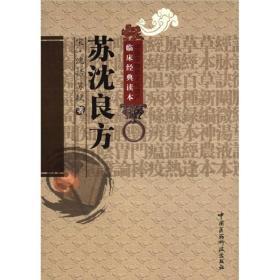 中医非物质文化遗产临床经典读本:苏沈良方