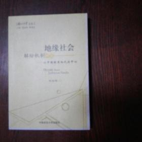 地缘社会解纷机制研究:以中国明清两代为中心