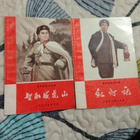 革命样板戏故事  智取威虎山 红灯记(两册合售)
