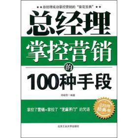 总经理掌控营销的100种手段