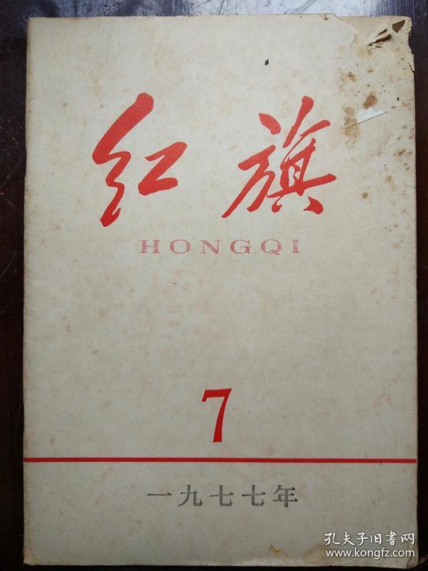 期刊:《红旗》 1977年第7期