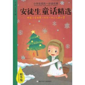 小学生领先一步读名著 精华版:安徒生童话精选