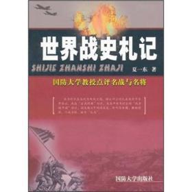 世界战史札记:国防大学教授点评名战与名将