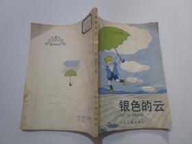 银色的云(外国儿童文学丛书)