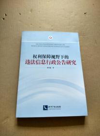 权利保障视野下的违法信息行政公告研究