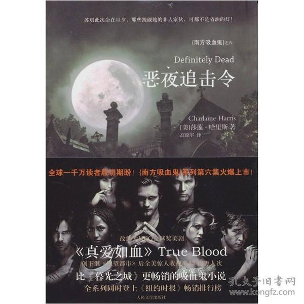 """恶夜追击令 : """"南方吸血鬼""""系列之六"""