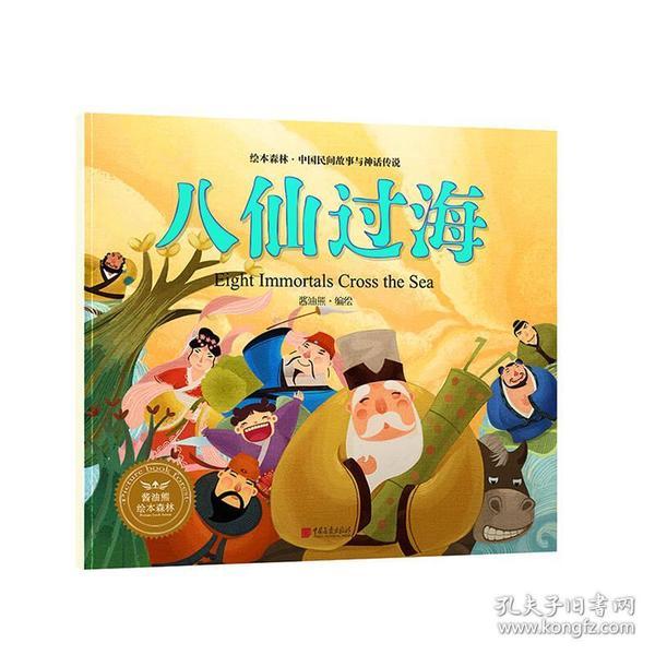 八仙过海绘本森林.中国民间神话故事图片