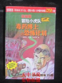2011年印:超级版 冒险小虎队 毒药博士的恐怖计划